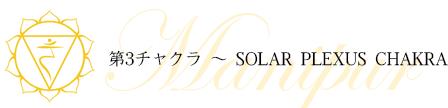 ソーラーチャクラ瞑想(第3チャクラ)