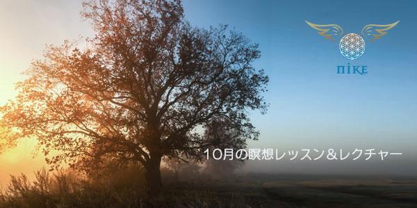 10月の瞑想レッスン